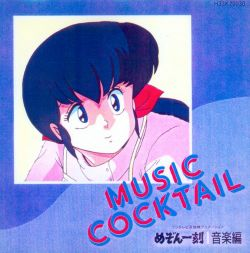 ikkokuCOCKTAIL